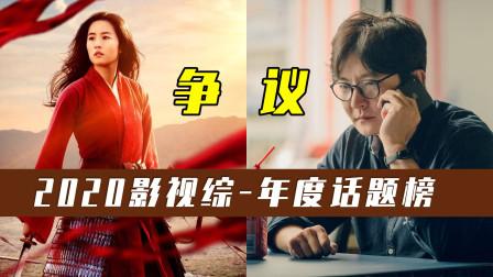 """2020影视综年度争议话题榜,花木兰满屏槽点、余欢水惹怒""""女权"""""""