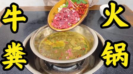 """四川小伙第一次试吃贵州的""""牛瘪火锅"""",这是美味依旧重口味呢?"""