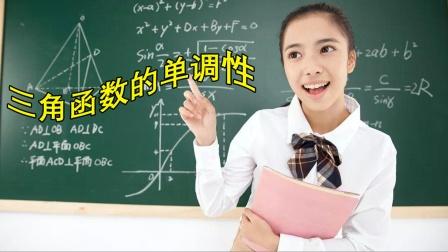 高中数学必修四三角函数的单调性,高一学生看到这个都很害怕