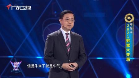 李光斗跨年演讲:2021财富大变局