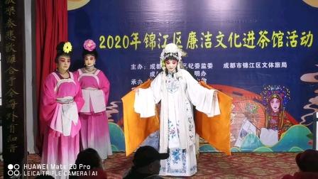 《三祭江》,秋菊,百家班大慈寺2020.12.29演出
