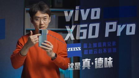 当蔡司遇上vivo X60 Pro,这影像的新火花,一点就着