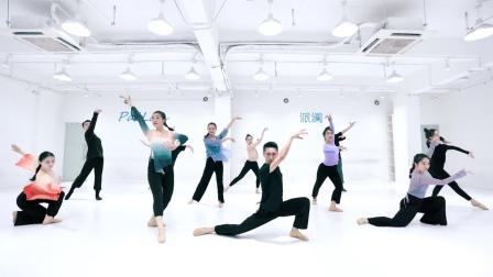 派澜团训课堂实录,恢宏大气的古典舞身韵组合,让人看的热血沸腾