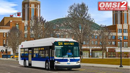 巴士模拟2 NFI Xcelsior #3:搭载艾里逊H40EP混动系统 XDE40试玩   OMSI 2 Chicago 124