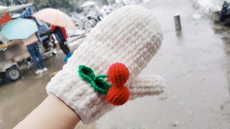 雪尼尔手套钩针编织视频教程 麻麻爱编织