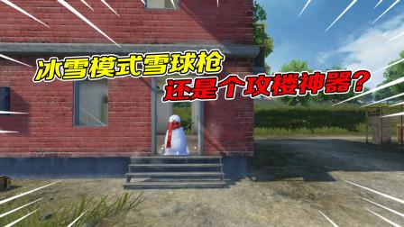 和平精英:冰雪模式雪球枪新玩法!原来它还是个攻楼神器?