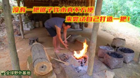 世外桃源116:没有一把锯子伐木真不方便,来尝试自己打造一把!