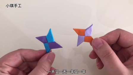 小时候的飞镖折纸,有玩过的吗?一起来回忆一下吧!#西瓜新人#