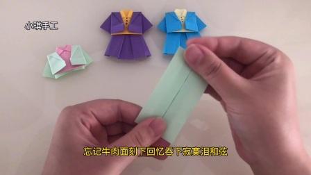 3分钟教你用纸折漂亮的衣服套装,过程简单好学,赶快学起来吧