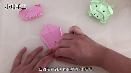 可爱的猪猪折纸,立体的小猪折纸,简单漂亮,快和孩子一起折吧