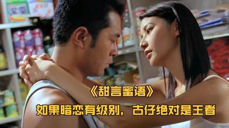 8.2分,古天乐最好的爱情电影《甜言蜜语》
