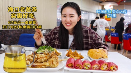 海南人吃下午茶真疯狂!一开门200桌满座,67元点一桌菜