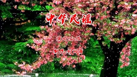 风景音乐视频【中华民谣】优美旋律,百听不厌
