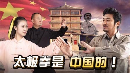 太极拳是中国的!探秘中国太极拳第一村陈家沟