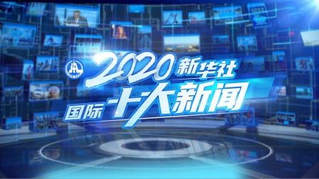 MR!新华社评出2020年国际十大新闻