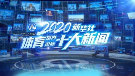 新华社评出2020年国内国际体育十大新闻