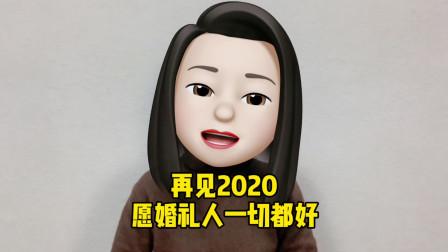再见2020,愿婚礼人一切都好