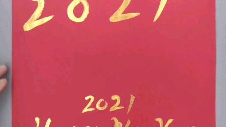 告別2020 / 启程2021  …祝愿好友携手共进,跨年元旦,迎向未来,牛转钱坤