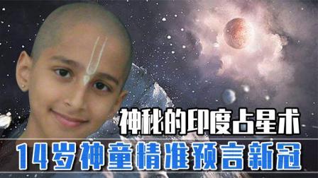 印度14岁神童预言2021年将迎来大灾难?神秘的吠陀占星术是否可信