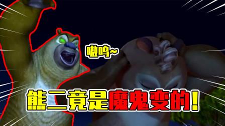 憨憨的熊二竟是魔鬼变的?不仅两眼发绿光,还六亲不认打了熊大!
