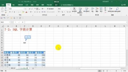 7-2:SQL 字段计算