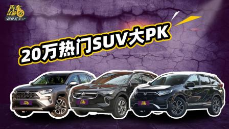 """昂科威S对比日系SUV""""双雄""""!年轻人该选谁?"""