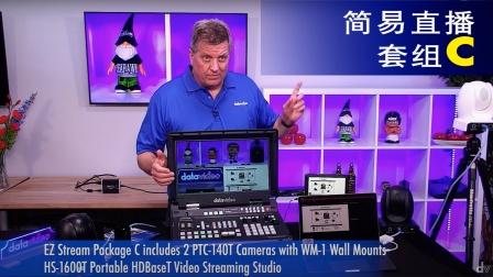 Datavideo 简易直播套组C HS-1600T MarK II