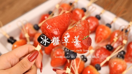 馋哭隔壁小孩的冰糖草莓,谁能想到这么简单!