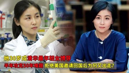 她是清华最年轻女博导,半年破解50年难题,去美国引来骂声