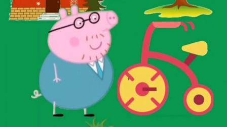 佩奇的自行车坏了,猪爷爷帮佩奇修了自行车