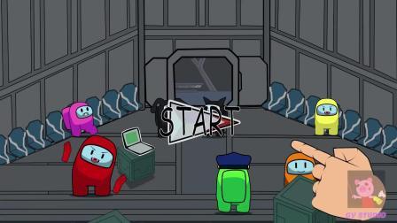 动画:我们之中游戏,变异版的船员,看出来谁是卧底了吗?
