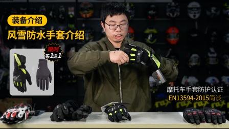 风雪保暖防水手套视频介绍,手套认证EN13594简谈