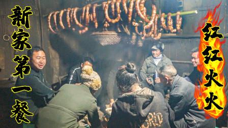 玉平搬新家第一餐,搞整条羊腿炖火锅吃,围着火坑吃火锅不要太爽
