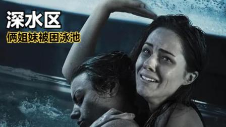 姐妹2人受困泳池里,还被人落井下石,这惊悚片真让人捏一把汗