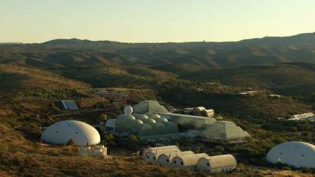 """生物圈2是什么?1.5亿美元模拟""""微型地球"""",可惜以失败告终"""