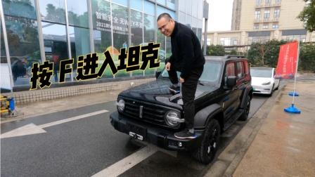 【集车】坦克300验车