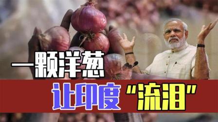"""""""洋葱危机""""困扰印度政府,小洋葱为何成为影响印度政治的大筹码"""