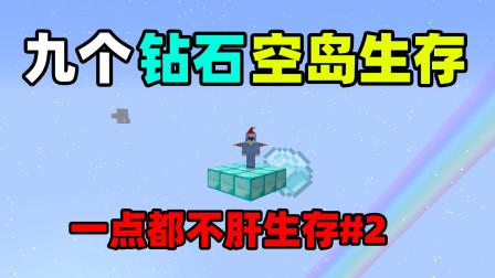 我的世界:当整个世界变成只有九个钻石块的空岛,你能生存吗?2