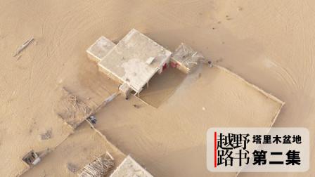 全国最封闭村落长啥样?答案就在新疆沙漠之中《越野路书》塔里木盆地02