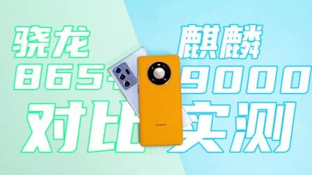 麒麟9000对比骁龙865+