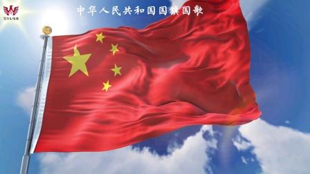 中华人民共和国国歌 4K