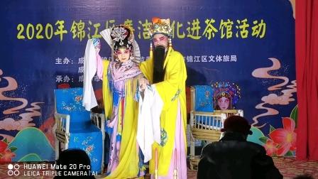 巜长生殿》张菊花,尹昌明。百家班川剧团2020.12.30大慈寺演出
