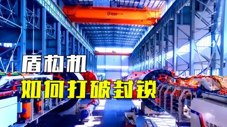 """突破技术封锁,曾被嘲笑中国人造不出来?中国""""盾构机""""发展史"""