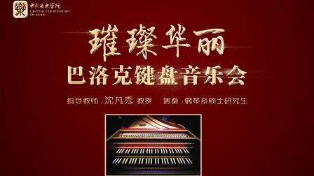 沈凡秀的研究生羽管键琴音乐会(集锦,中央音乐学院,2020-12-30)