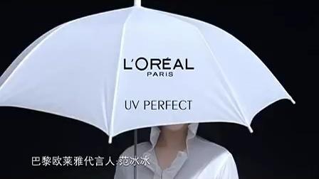 2011年范冰冰巴黎欧莱雅UV隔离露广告