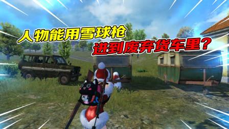 和平精英:人物用雪球枪能进到废弃卡车里?雪人的位置是关键!