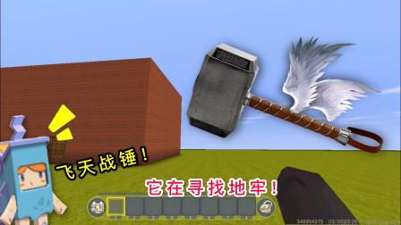 迷你世界:大表哥的昊天锤真厉害,发现稀有地牢,还有1万个钻石