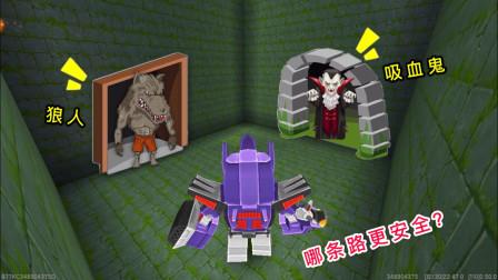 迷你世界:怪兽之王解除封印,抓住了所有变形金刚,全部关进地牢