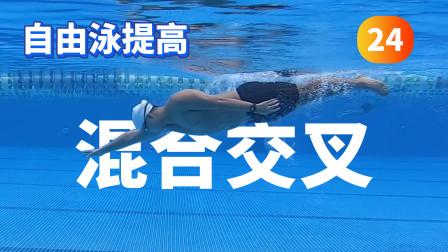 自由泳提高.24.混合交叉|梦觉教游泳