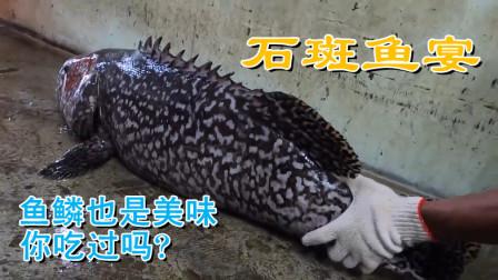 品尝石斑鱼宴,感受鱼鳞的最强吃法,入口即化!
